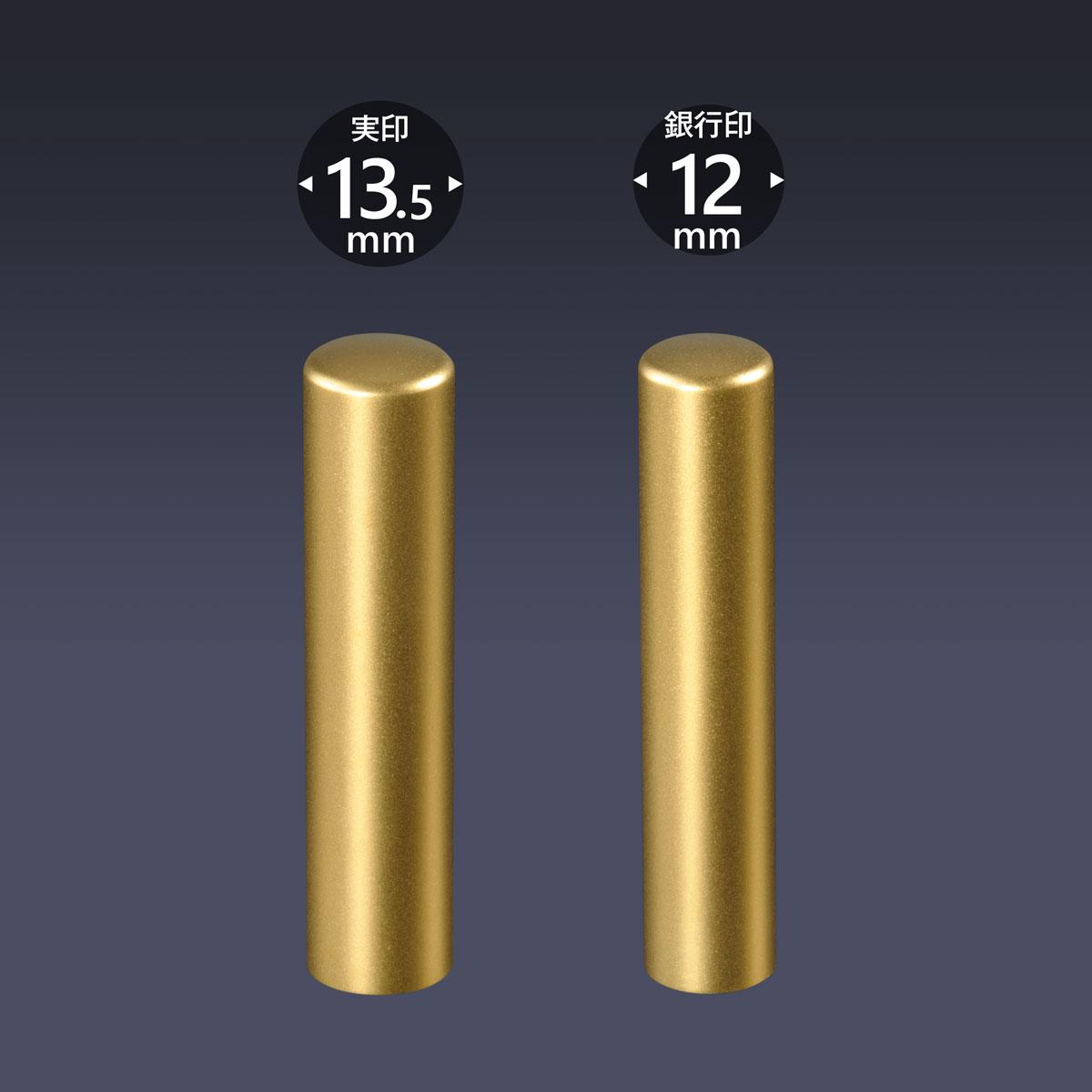 個人印 ブラストチタン(ゴールド) 2本Sセット/送料無料 女性 印鑑 男性 実印 銀行印 認印 はんこ 判子 プレゼント ギフト