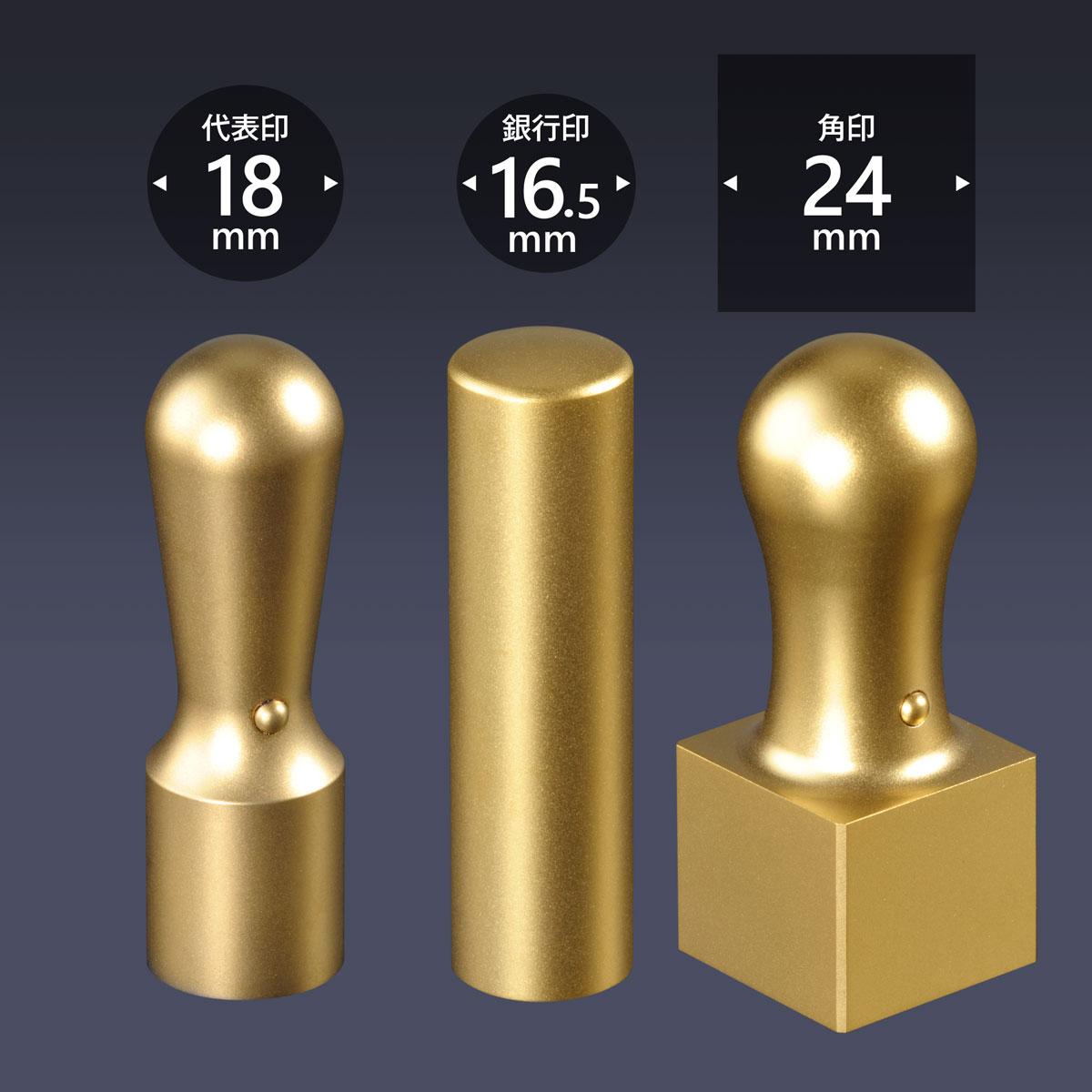 会社印 ブラストチタン(ゴールド)3本C24セット/送料無料 法人 会社設立 実印 銀行印 角印 女性 法人印鑑 社印