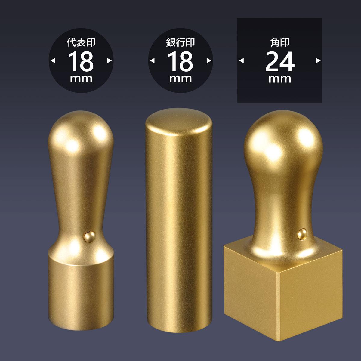 会社印 ブラストチタン(ゴールド)3本D24セット/送料無料 法人 会社設立 実印 銀行印 角印 女性 法人印鑑 社印