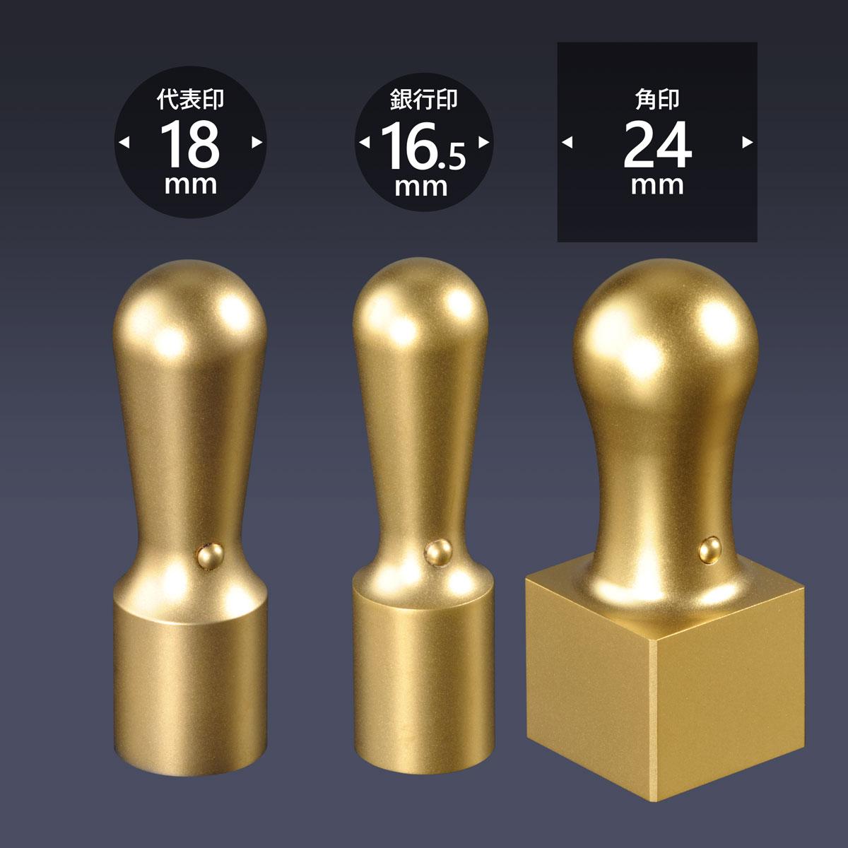 会社印 ブラストチタン(ゴールド)3本E24セット/送料無料 法人 会社設立 実印 銀行印 角印 女性 法人印鑑 社印