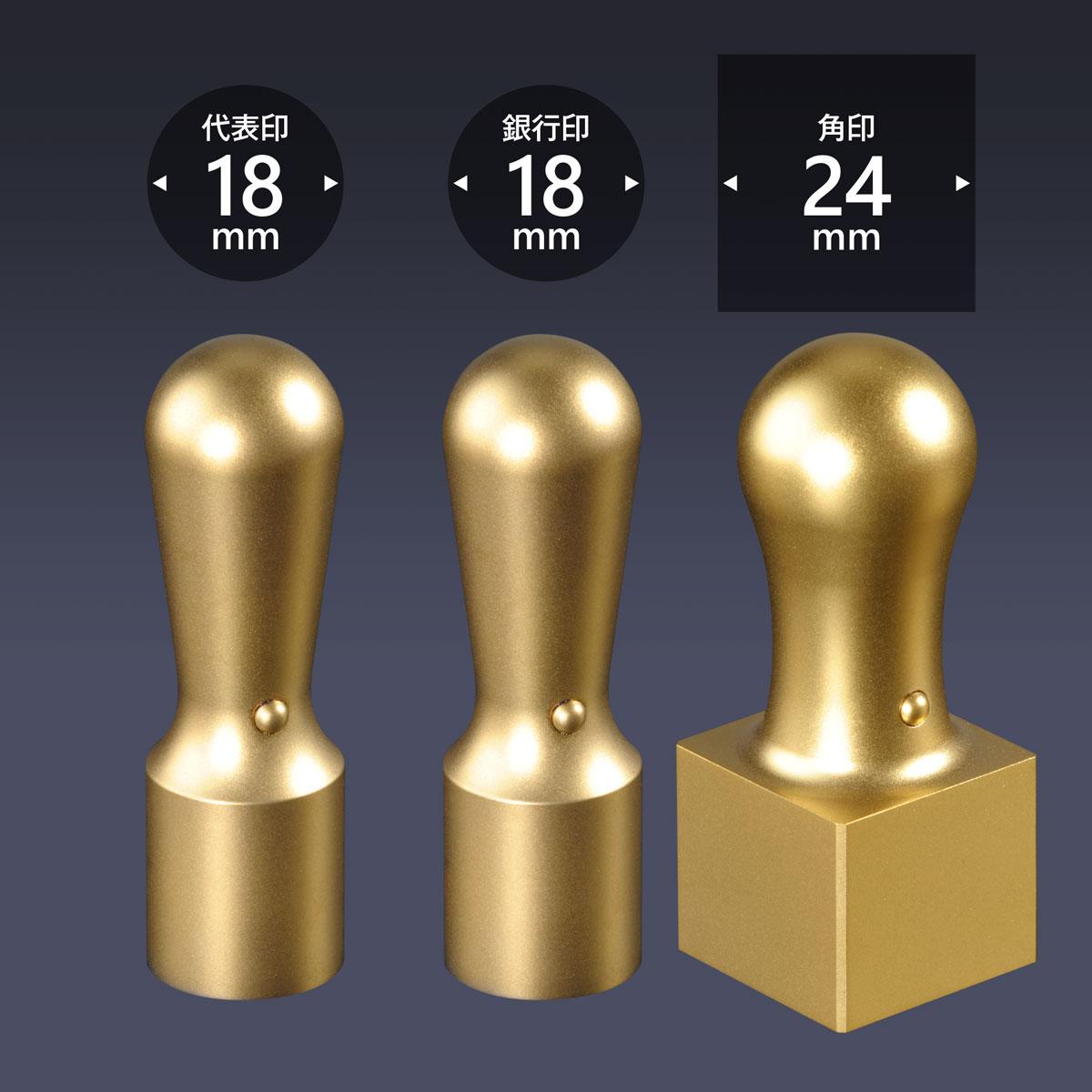 会社印 ブラストチタン(ゴールド)3本F24セット/送料無料 法人 会社設立 実印 銀行印 角印 女性 法人印鑑 社印
