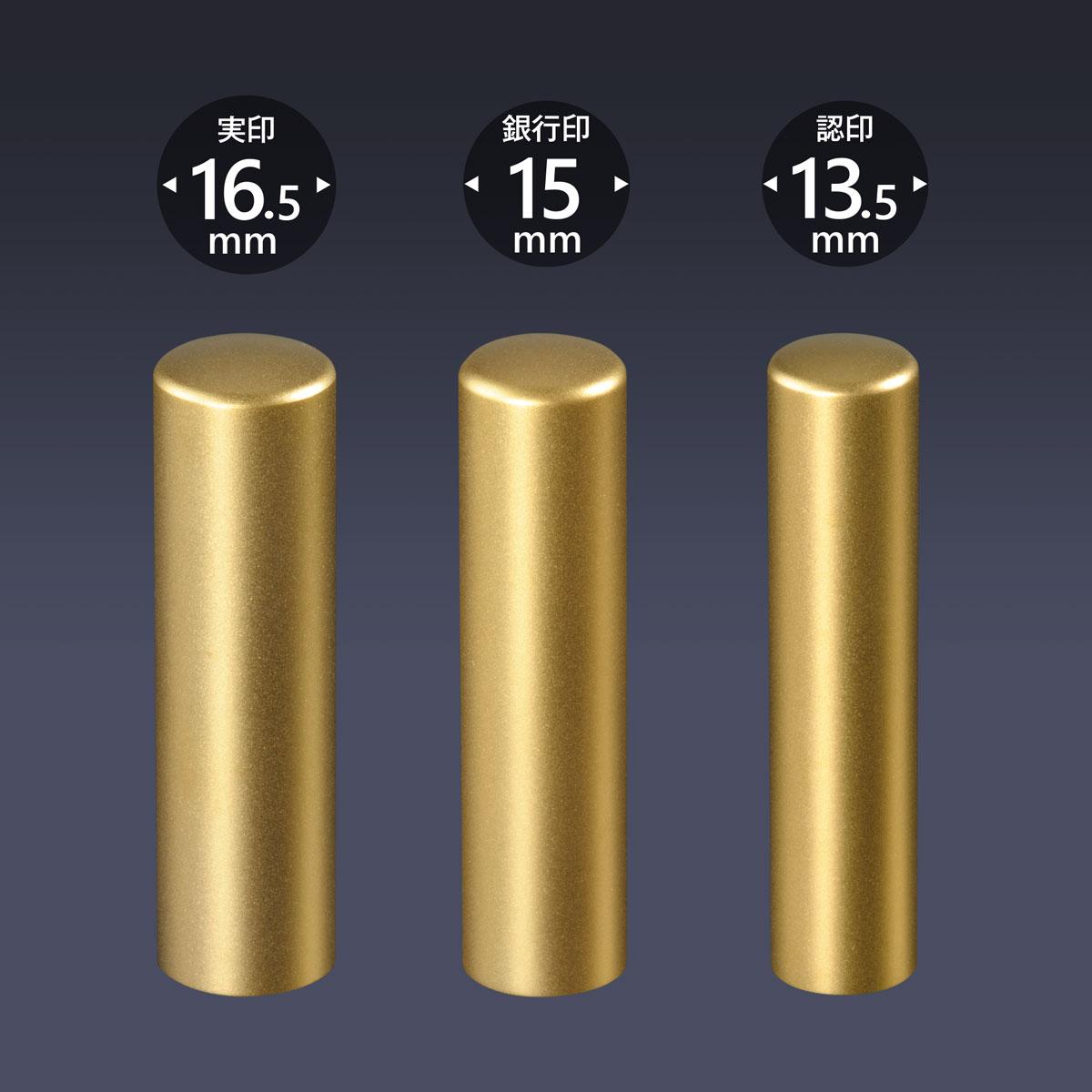 個人印 ブラストチタン(ゴールド) 3本Lセット/ 女性 印鑑 男性 実印 銀行印 認印 はんこ 判子 プレゼント ギフト