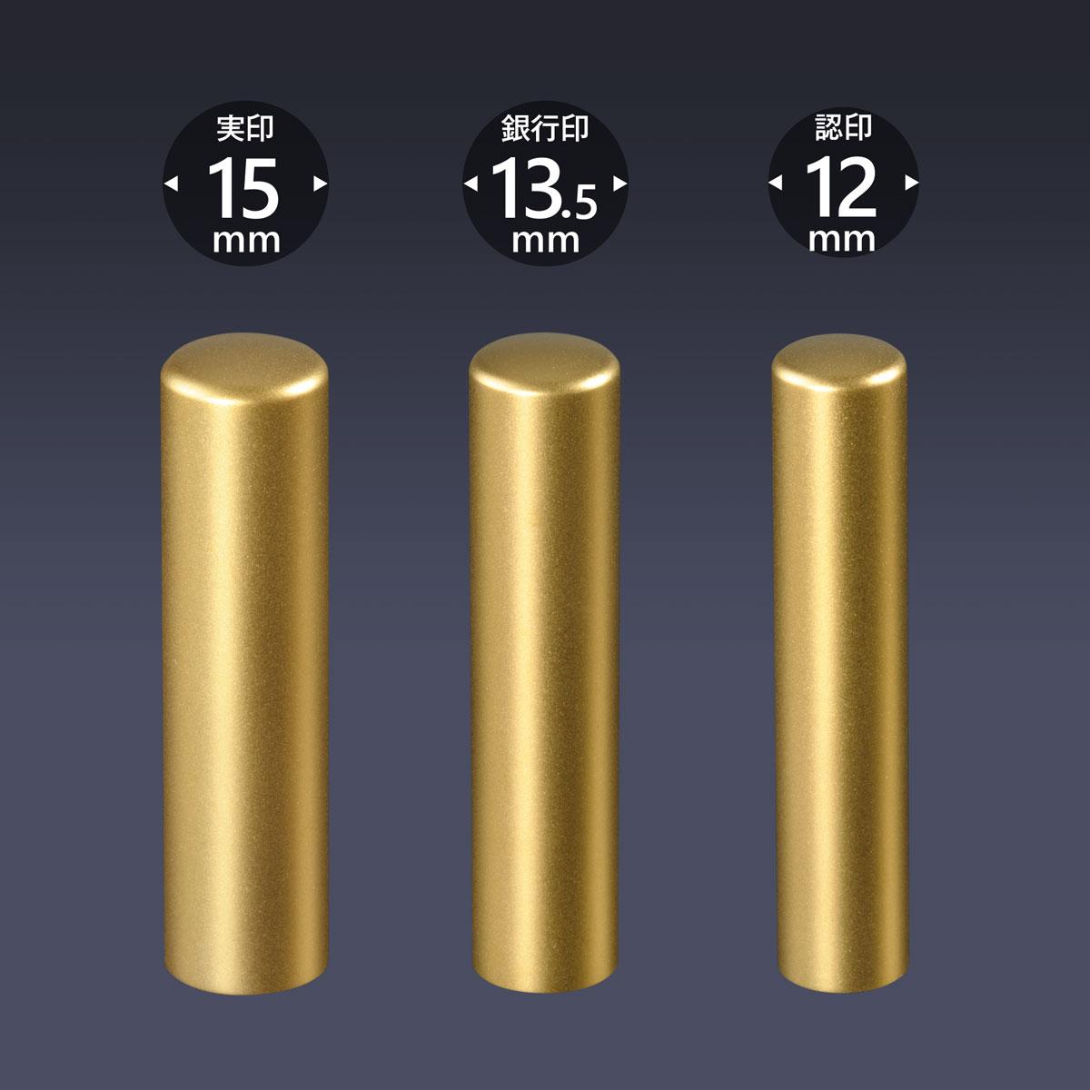 個人印 ブラストチタン(ゴールド) 3本Mセット/送料無料 女性 印鑑 男性 実印 銀行印 認印 はんこ 判子 プレゼント ギフト