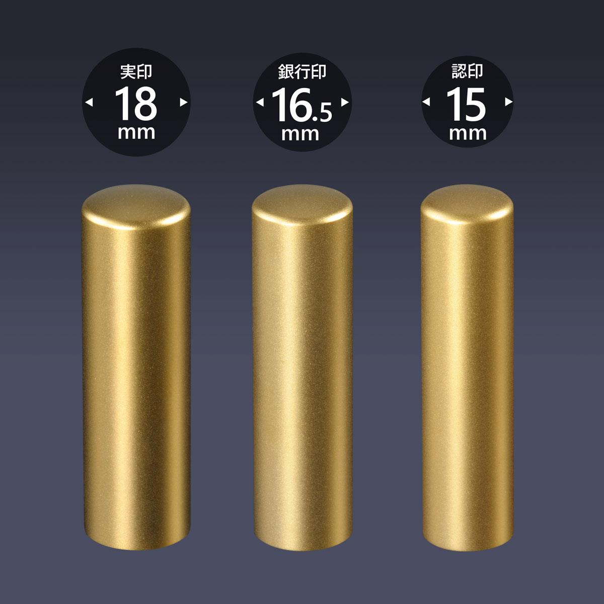 個人印 ブラストチタン(ゴールド) 3本Oセット/送料無料 女性 印鑑 男性 実印 銀行印 認印 はんこ 判子 プレゼント ギフト