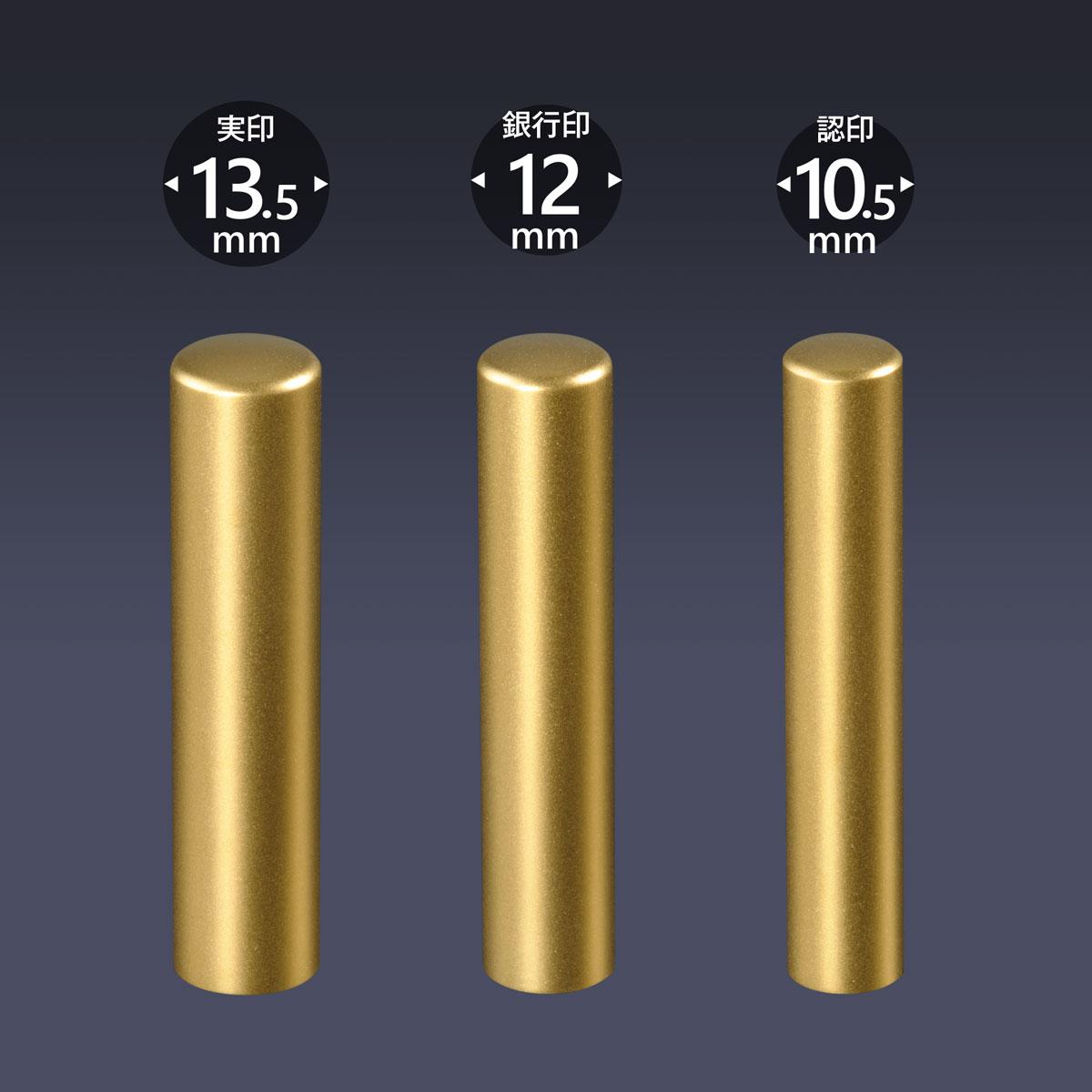 個人印 ブラストチタン(ゴールド) 3本Sセット/送料無料 女性 印鑑 男性 実印 銀行印 認印 はんこ 判子 プレゼント ギフト