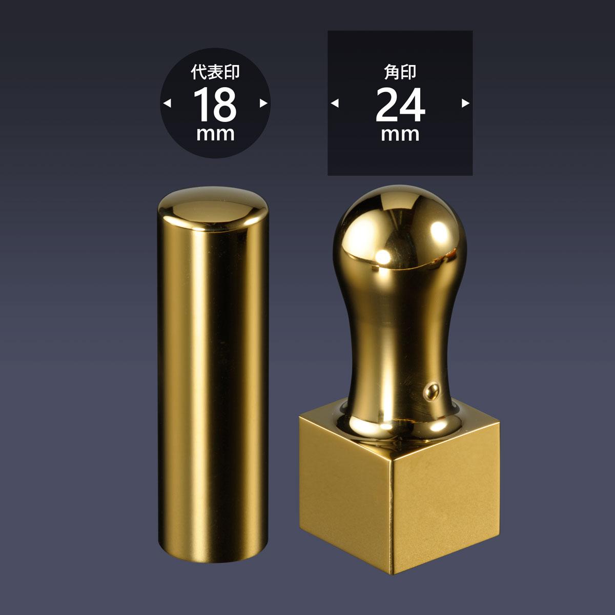 会社印 ミラーチタン(ゴールド)2本A24セット/ 法人 会社設立 実印 銀行印 角印 女性 法人印鑑 社印