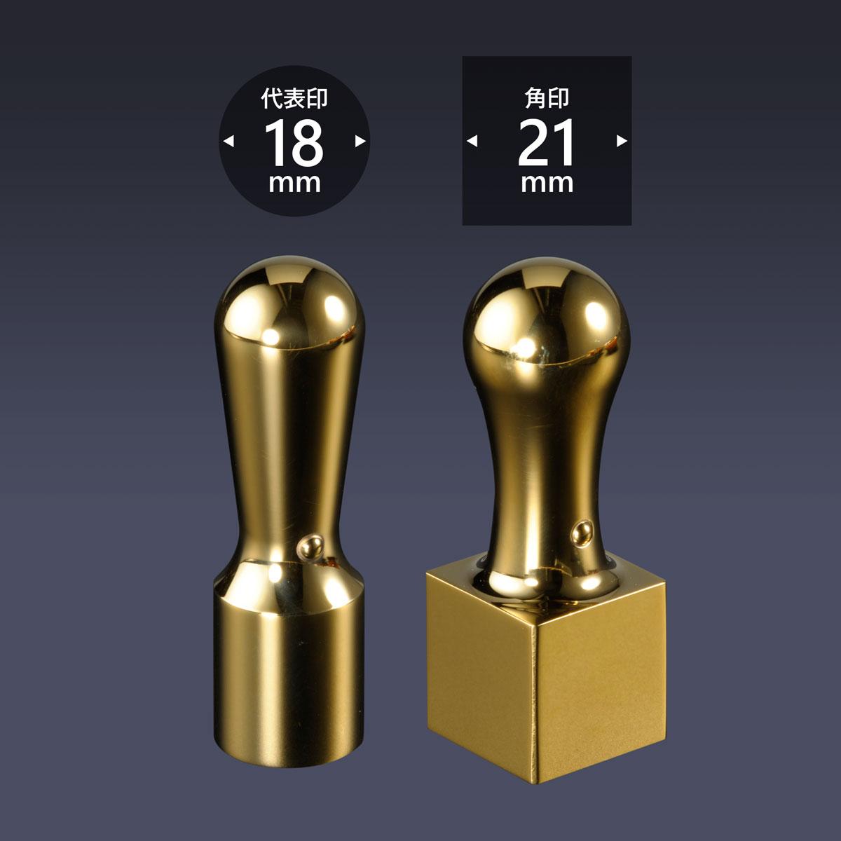 会社印 ミラーチタン(ゴールド)2本Cセット/送料無料 法人 会社設立 実印 銀行印 角印 女性 法人印鑑 社印