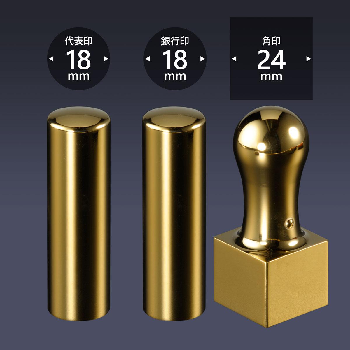 会社印 ミラーチタン(ゴールド)3本B24セット/送料無料 法人 会社設立 実印 銀行印 角印 女性 法人印鑑 社印