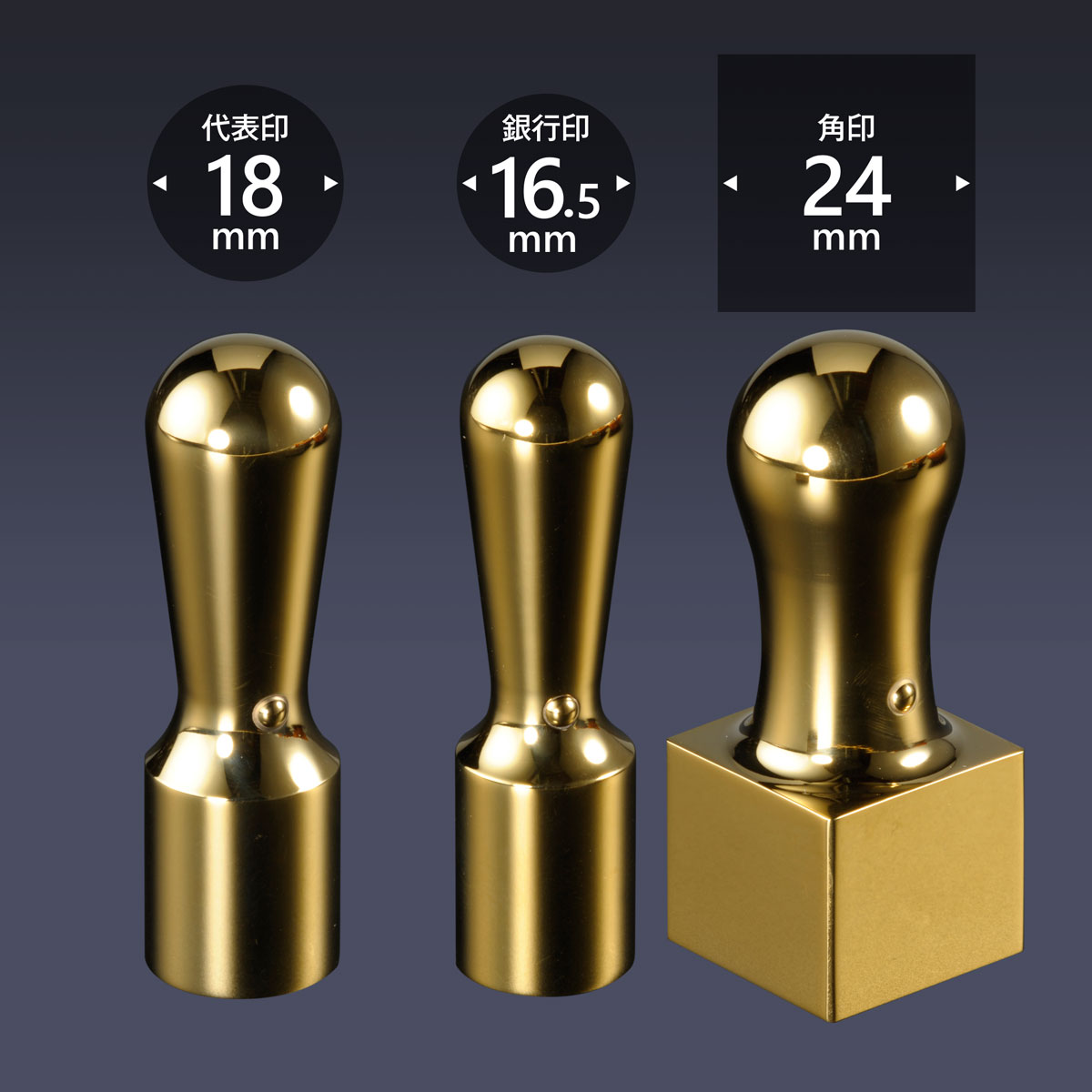 会社印 ミラーチタン(ゴールド)3本E24セット/ 法人 会社設立 実印 銀行印 角印 女性 法人印鑑 社印