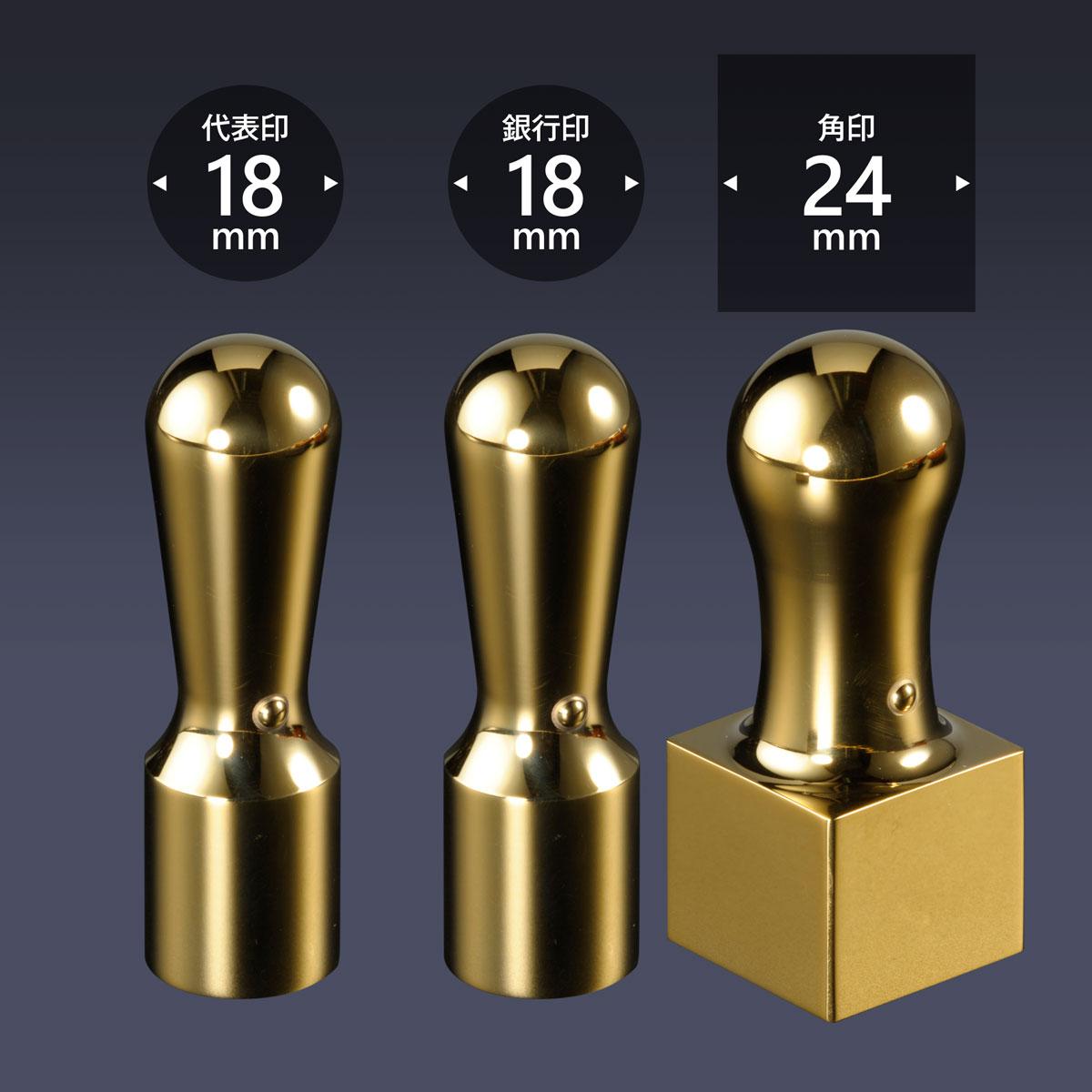 会社印 ミラーチタン(ゴールド)3本F24セット/送料無料 法人 会社設立 実印 銀行印 角印 女性 法人印鑑 社印