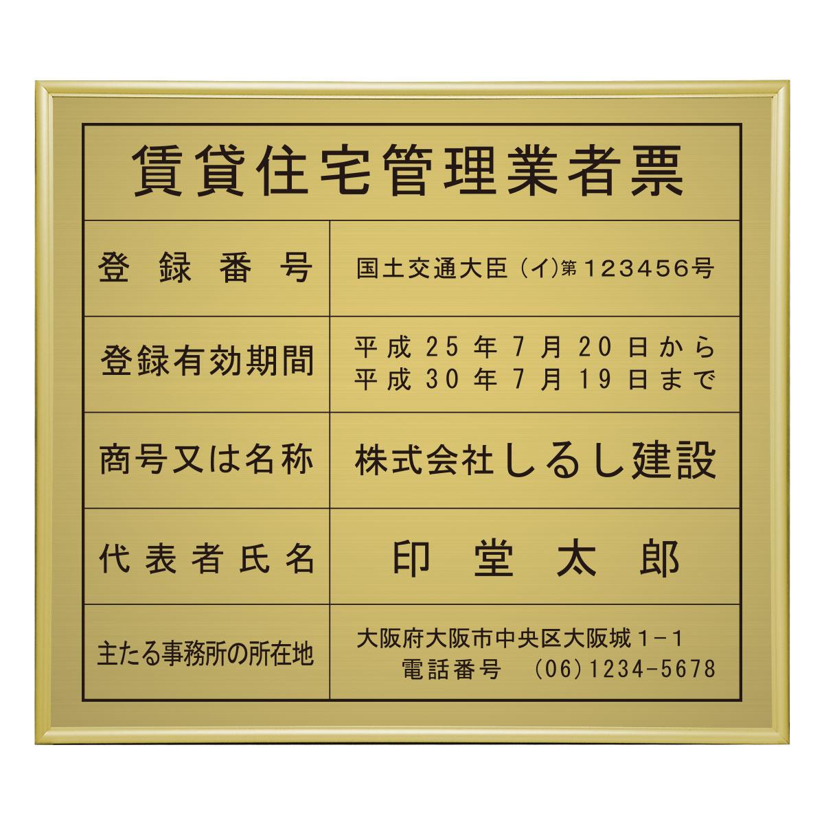 賃貸住宅管理業者登録票ゴールド調 / 店舗 事務所用看板 文字入れ 名入れ 別注品 特注品 看板 法定看板 許可票