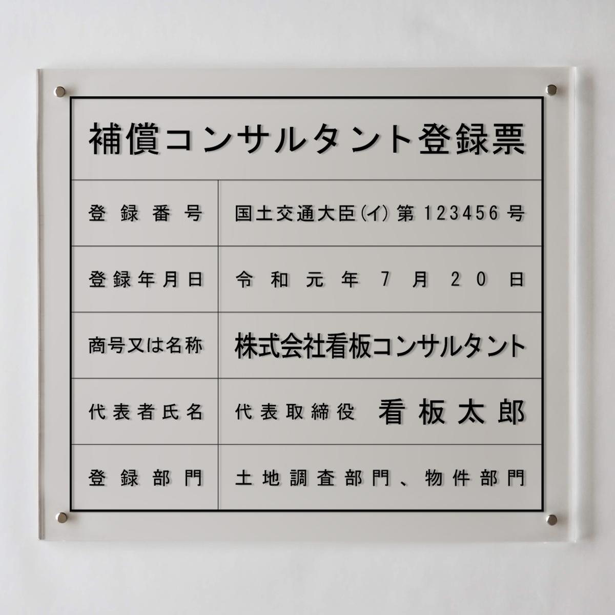 補償コンサルタント登録票アクリル壁付け型/ 店舗 事務所用看板 文字入れ 名入れ 別注品 特注品 看板 法定看板 許可票 建設業の許可票