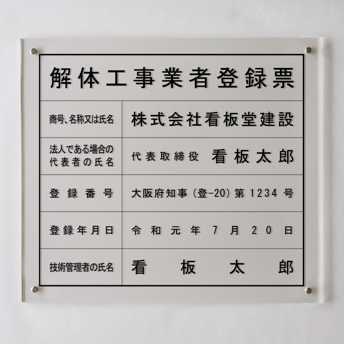 許可票 登録票 解体工事業者登録票 解体工事業者登録票アクリル置き型 自立式 店舗 おすすめ特集 事務所用看板 特注品 通信販売 別注品 法定看板 文字入れ 名入れ 建設業の許可票 看板