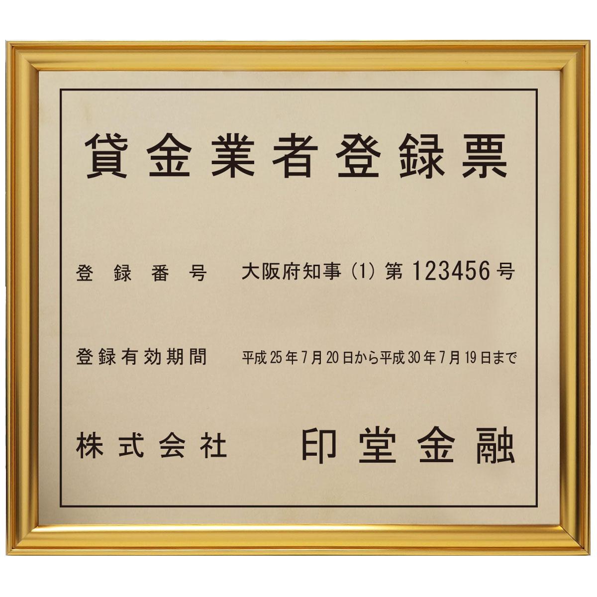 貸金業者登録票真鍮(C2801)製プレミアムゴールド/ 店舗 事務所用看板 文字入れ 名入れ 別注品 特注品 看板 法定看板 許可票 建設業の許可票
