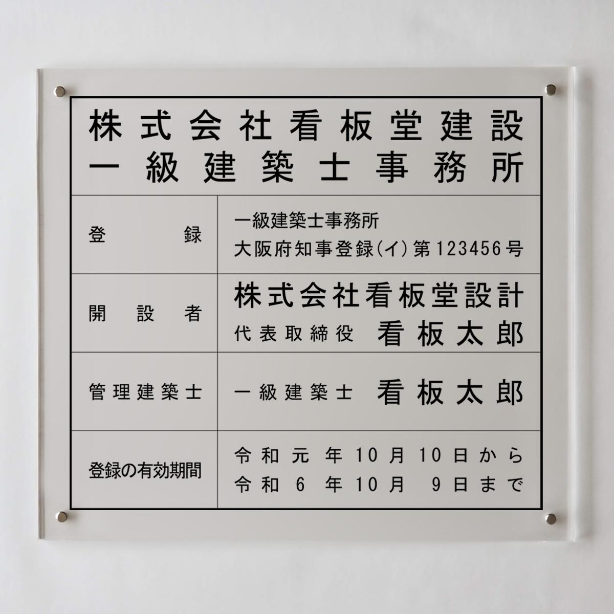建築士事務所登録票アクリル置き型(自立式)/ 店舗 事務所用看板 文字入れ 名入れ 別注品 特注品 看板 法定看板 許可票 建設業の許可票