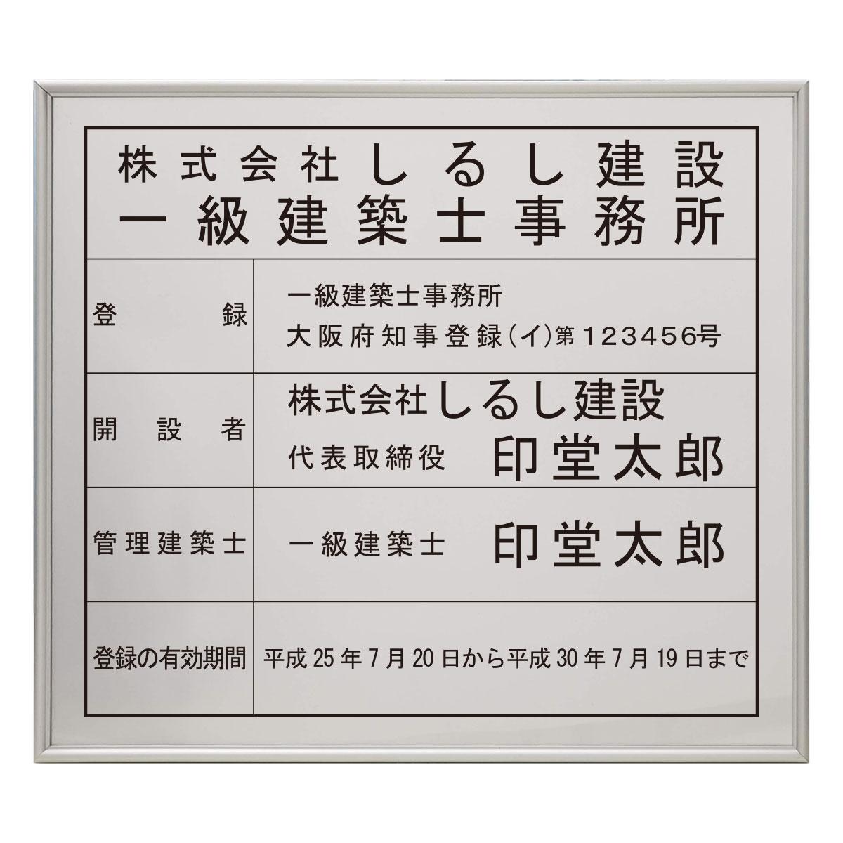 建築士事務所登録票スタンダードシルバー  / 店舗 事務所用看板 文字入れ 名入れ 別注品 特注品 看板 法定看板 許可票 建設業の許可票