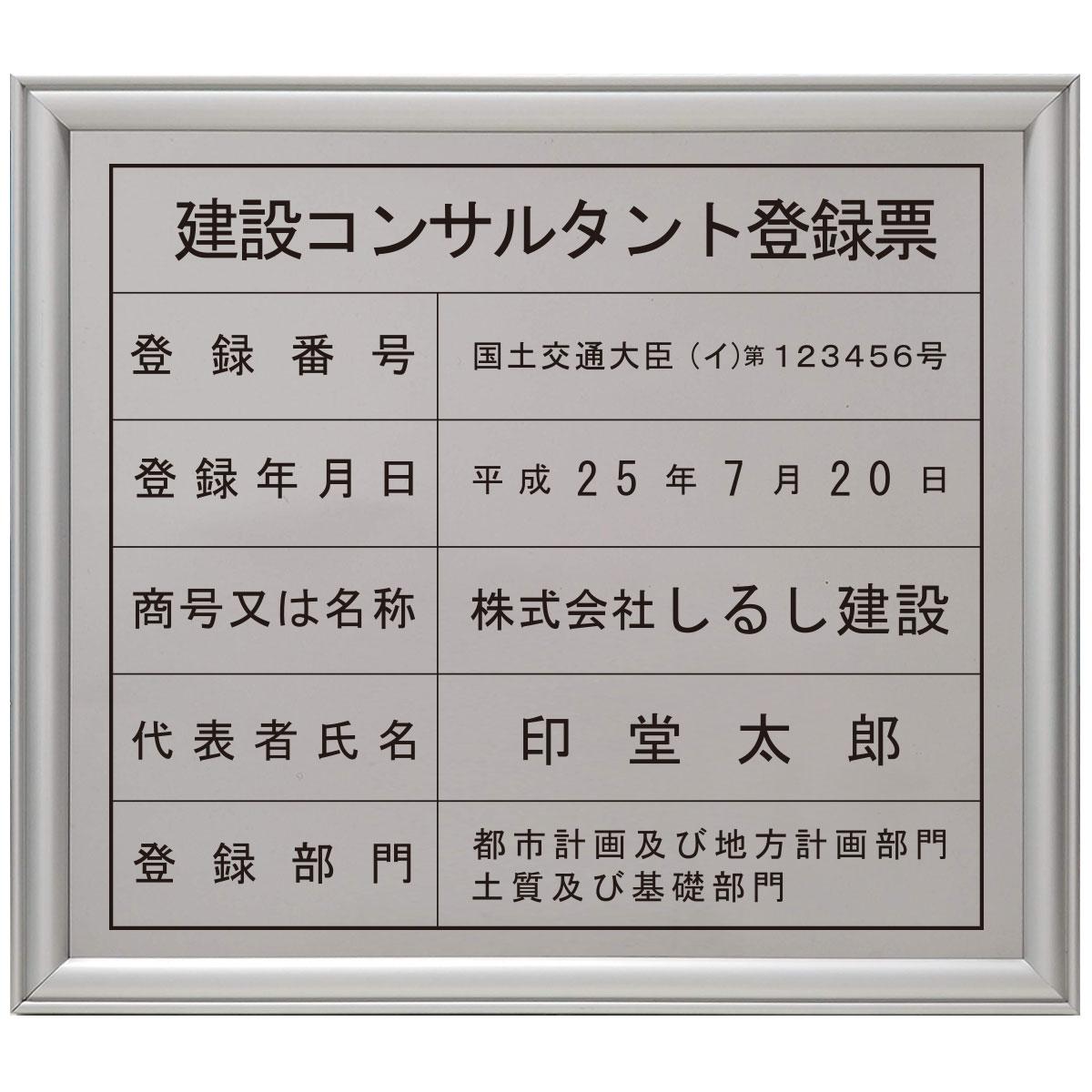 建設コンサルタント登録票ステンレス(SUS30)製プレミアムシルバー /送料無料 店舗 事務所用看板 文字入れ 名入れ 別注品 特注品 看板 法定看板 許可票 建設業の許可票