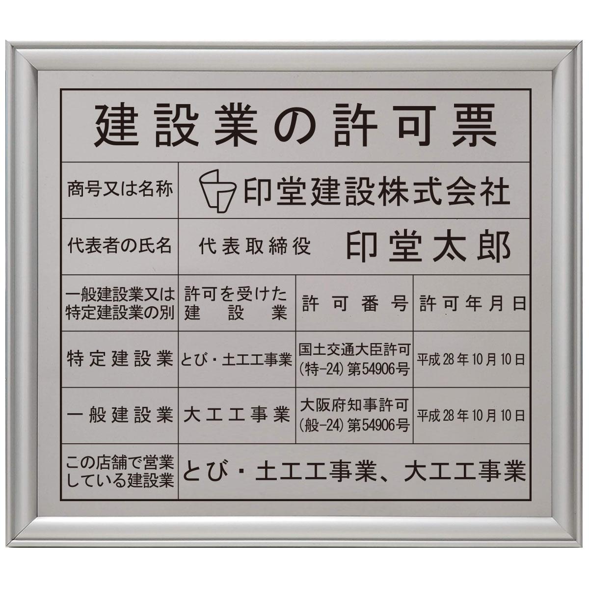 建設業許可票ステンレス(SUS304)製プレミアムシルバー/ 店舗 事務所用看板 文字入れ 名入れ 別注品 特注品 看板 法定看板 許可票 建設業の許可票