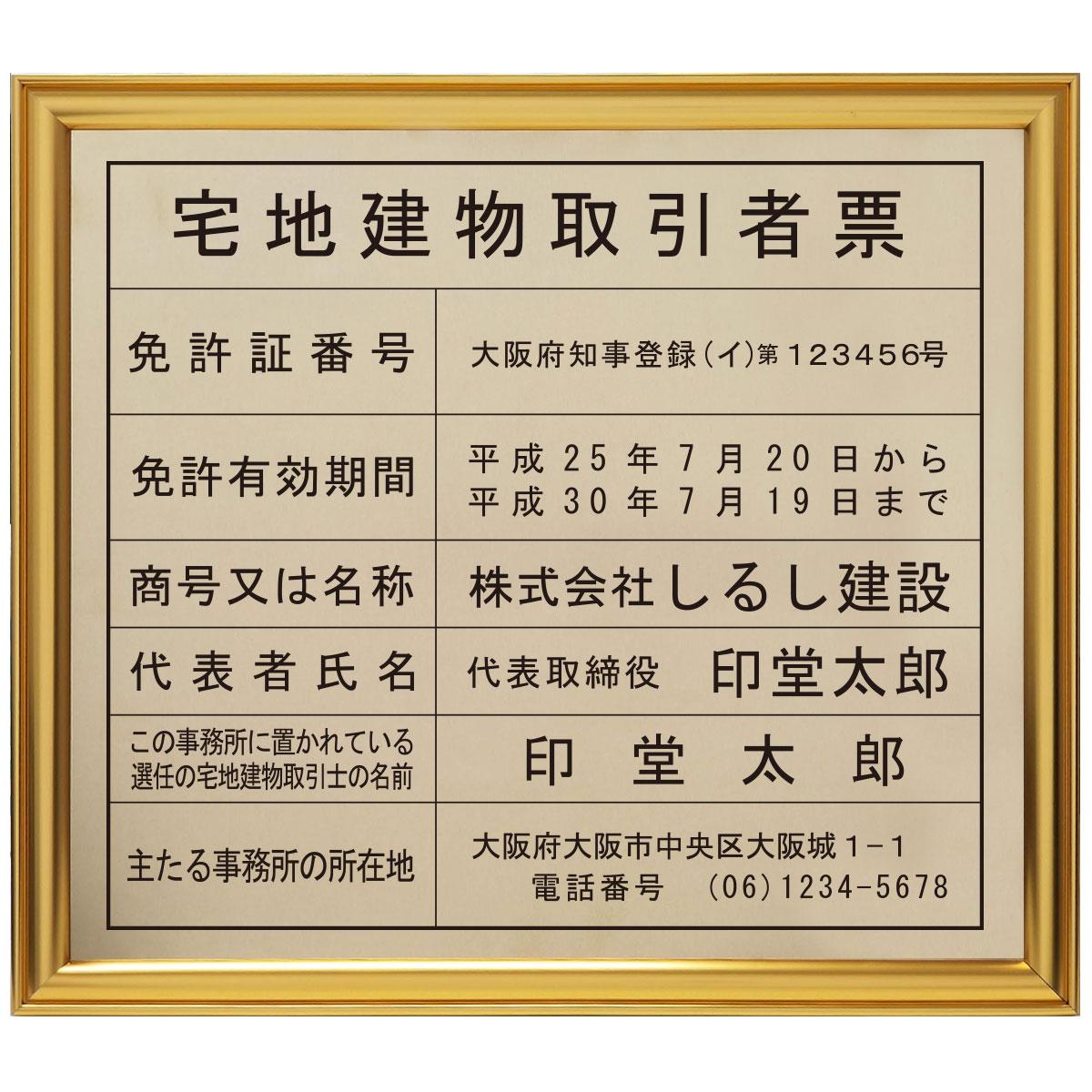 宅地建物取引業者登録票真鍮(C2801)製プレミアムゴールド/送料無料 店舗 事務所用看板 文字入れ 名入れ 別注品 特注品 看板 法定看板 許可票 建設業の許可票