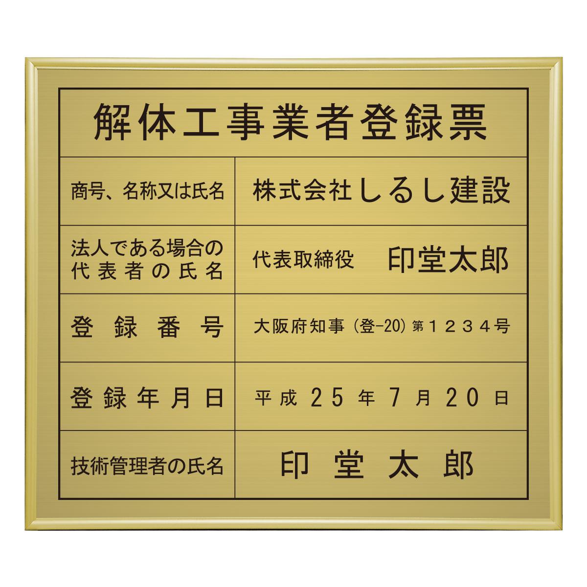 解体工事業者登録票ゴールド調 / 店舗 事務所用看板 文字入れ 名入れ 別注品 特注品 看板 法定看板 許可票