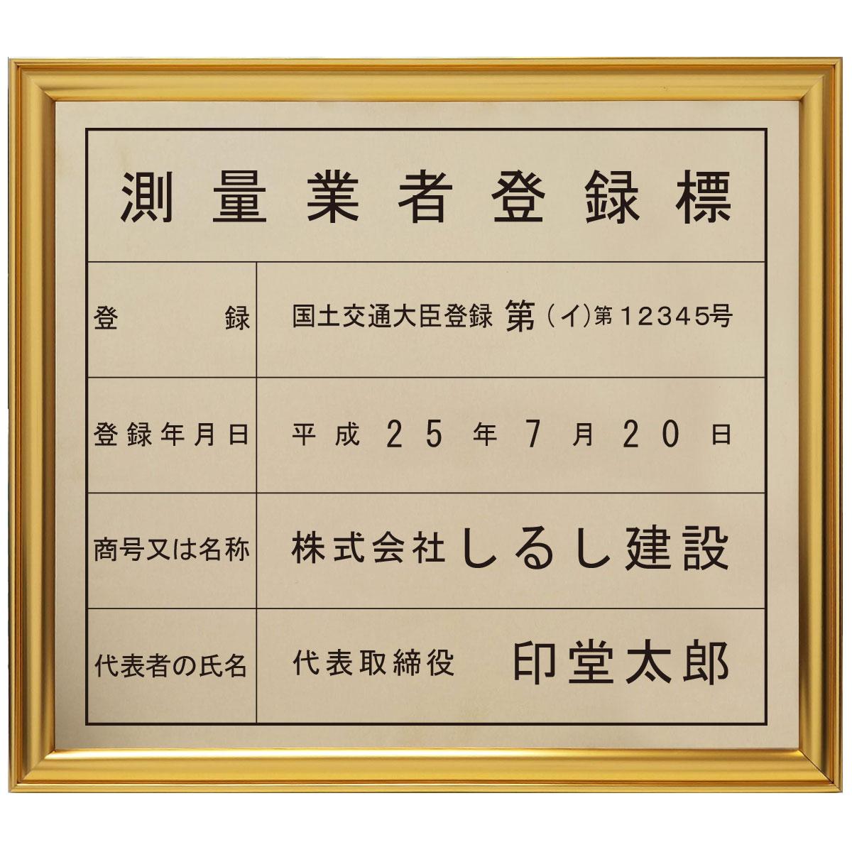 測量業者登録標真鍮(C2801)製プレミアムゴールド/ 店舗 事務所用看板 文字入れ 名入れ 別注品 特注品 看板 法定看板 許可票 建設業の許可票