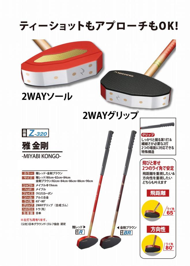 グラウンドゴルフ クラブ ニチヨー NICHIYO 雅金剛 Z-320 Ground Golf 【 02P18Jun16 】