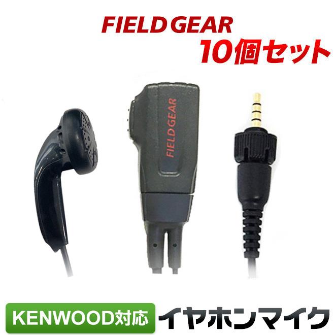 ケンウッド イヤホンマイク KENWOOD デミトス DEMITOSS用 1ピン用 10個セット イヤホン付クリップマイクロホン TPZ-D553SCH TPZ-D553MCH UBZ-M51L UBZ-M51S UBZ-M31 TPZ-D510 用 トランシーバー用 イヤフォンマイク インカム EMC-13 互換品 VOX対応
