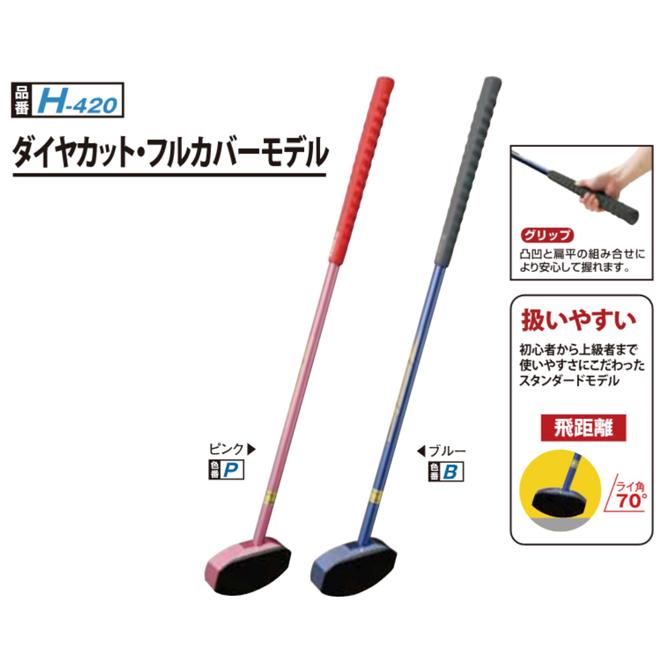 グラウンドゴルフ クラブ ニチヨー NICHIYO ダイヤカット・フルカバーモデル H-420 Ground Golf