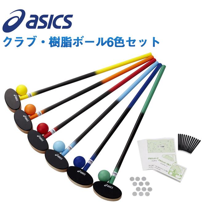 グラウンドゴルフ アシックス ASICS クラブ・樹脂ボール6色セット GGG113 グランドゴルフ グラウンドゴルフ用品
