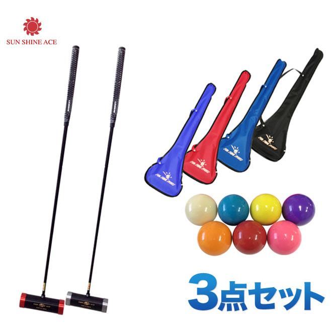 マレットゴルフ スティック サンシャイン 新マレットゴルフスコアUP3点セット ボール2個付き マレットゴルフ 用品 メンズセット レディースセット