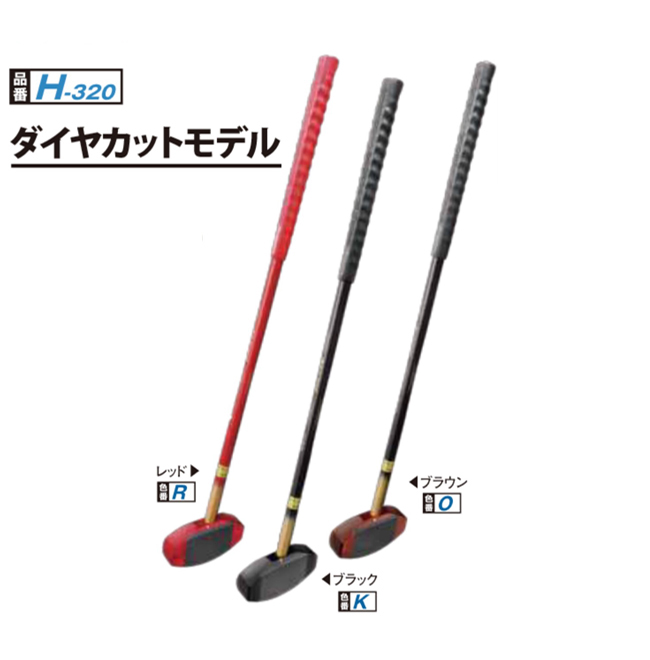 グラウンドゴルフニチヨー NICHIYO ダイヤカット リニューアルモデル H-320 Ground Golf グラウンドゴルフ用品 グランドゴルフ用品