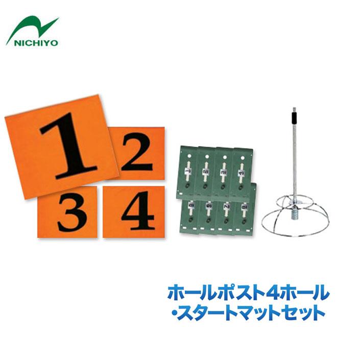 グラウンドゴルフ ニチヨー NICHIYO スタートセット G-SS0 ホールポスト 4ホール セット スタートマットセット Ground Golf グラウンドゴルフ用品 グランドゴルフ用品
