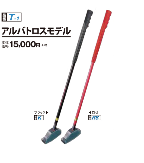 グラウンドゴルフ クラブ ニチヨー NICHIYO アルバトロスモデル T-1 グラウンドゴルフ用品 グランドゴルフ用品 ホールインワングリップ採用!