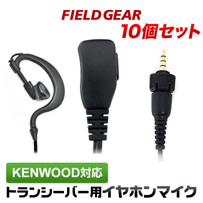 ケンウッド イヤホンマイク KENWOOD デミトス DEMITOSS用 1ピン用 耳掛け式 イヤホン付クリップマイクロホン 10個セット TPZ-D553SCH TPZ-D553MCH UBZ-M51L UBZ-M51S UBZ-M31 TPZ-D510 用 トランシーバー用 イヤフォンマイクインカムマイク EMC-13 互換品 VOX対応 FIELD GEAR