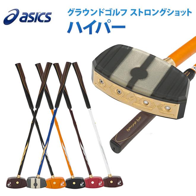 グランウドゴルフ クラブ アシックス ASICS ストロングショット ハイパー 3283A014 グラウンドゴルフ用品 グランドゴルフ用品
