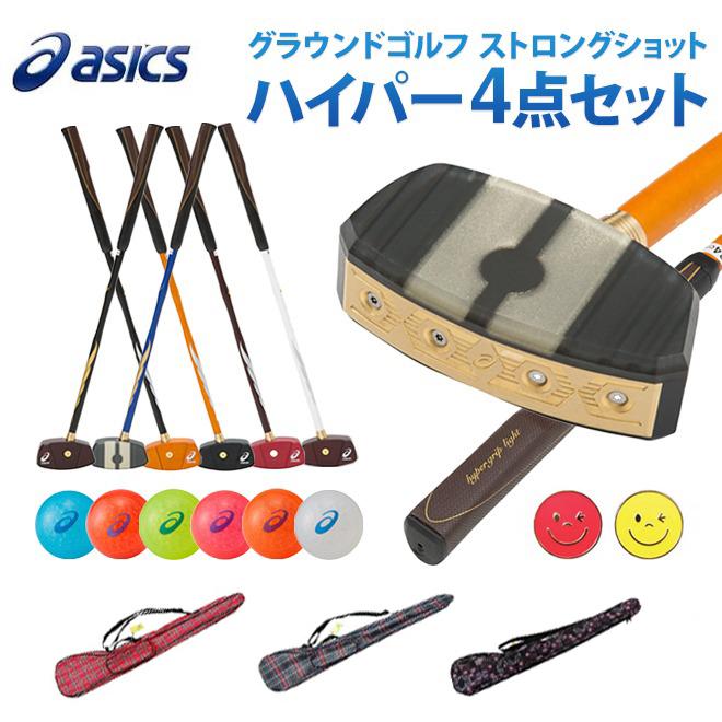 グラウンドゴルフ アシックス ASICS ストロングショット ハイパー 4点セット 3283A014 GGG869 3283A006a グランドゴルフ グラウンドゴルフ用品
