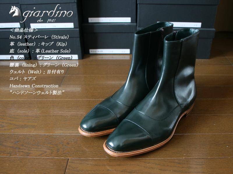 ◆GIA No.54 Stivale(スティヴァーレ) カスタムオーダー製作例◆サイドジップブーツ九部仕立てキップグリーン:KI-39