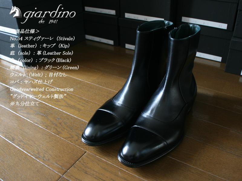 ◆GIA No.54 Stivale(スティヴァーレ) カスタムオーダー製作例◆サイドジップブーツ九部仕立てキップブラック:KI-20