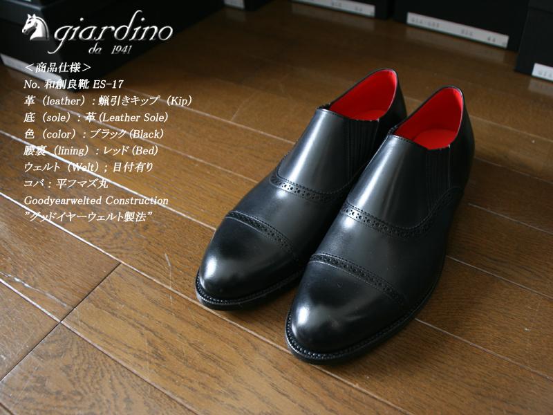 """◆和創良靴""""ES17""""カスタムオーダー製作例サイドエラスティック蝋引きブラック"""
