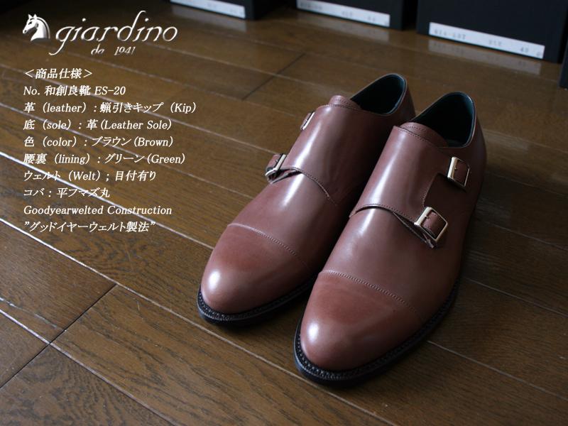 ◆和創良靴 ES-20