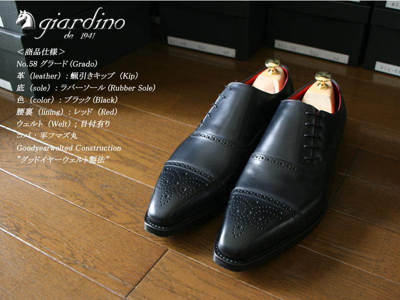 ◆GIA No.58 Grado(グラード)カスタムオーダー製作例◆サイドレースセミブローグ蝋引きキップブラック:KI-W10