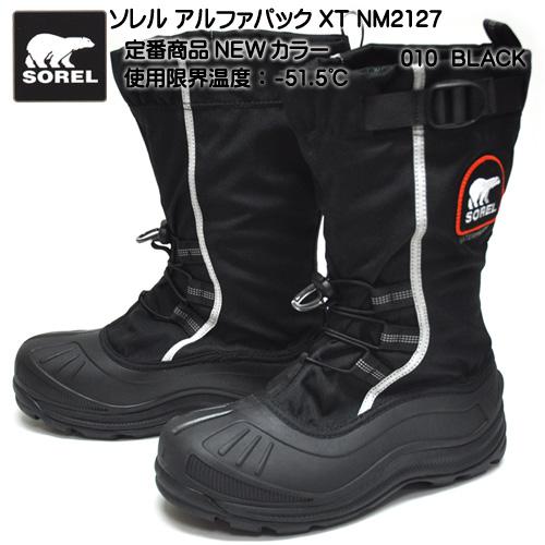 ソレル アルファパックXT NM2127-010 メンズ ブーツ ウインターブーツ 防寒 深雪 ロング丈 アウトドア ブラック