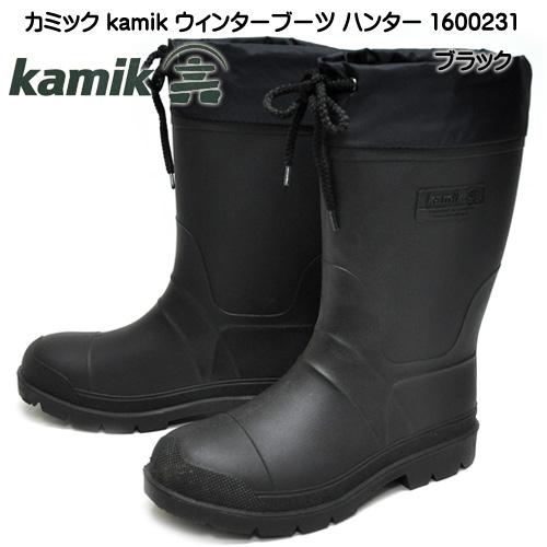 カミック kamik ハンター メンズ 防寒ブーツ インナーブーツ 長靴 レインブーツ ロング アウトドア 防寒 防水 1600231-190 ブラック
