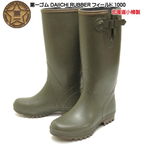 送料無料 北海道 第一ゴム フィールド 1000 北海道小樽製 メンズ 長靴 アウトドア レインブーツ 日本製