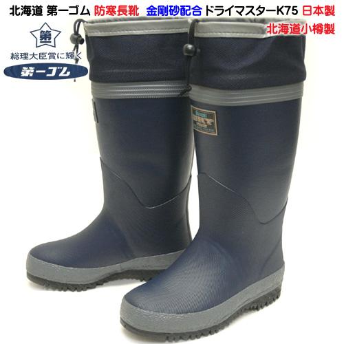 送料無料 北海道 第一ゴム ドライマスターK75 メンズ 防寒長靴 金剛砂配合 セラミック底 暖か ムレにくい! 防寒 日本製 紺