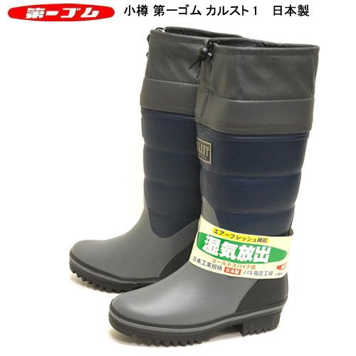 北海道 第一ゴム カルスト1 暖寒 防水 湿気除去 ポンプ機能 フード付 ムレにくい構造 日本製 小樽 防寒 長靴