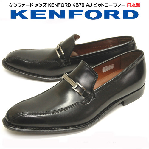 KB70AJ【KENFORD】ケンフォード 艶感が美しい幅広3Eウィズのビットローファー フォーマルな席、就職活動におススメ 定番 ブラック 日本製 黒 ブラック