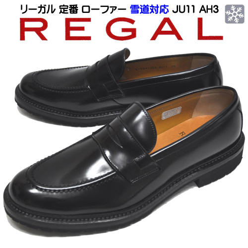 リーガル 定番 ローファー 雪道対応 JU11 AH3 ブラック 日本製 メンズ ビジネスシューズ 革靴