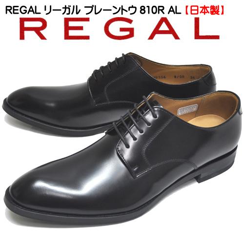 リーガル 定番 プレーントウ 810RAL ブラック 日本製 メンズ ビジネスシューズ 革靴