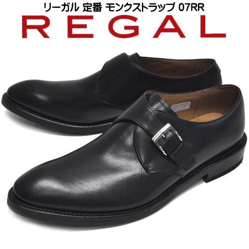 リーガル 定番 モンクストラップ 07RR ブラック 日本製 メンズ ビジネスシューズ 革靴